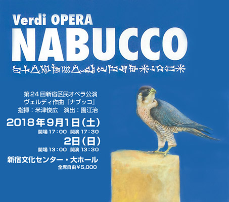 新宿区民オペラ